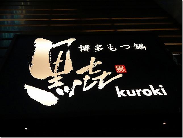 もつ鍋 クロキ 新宿小滝橋店