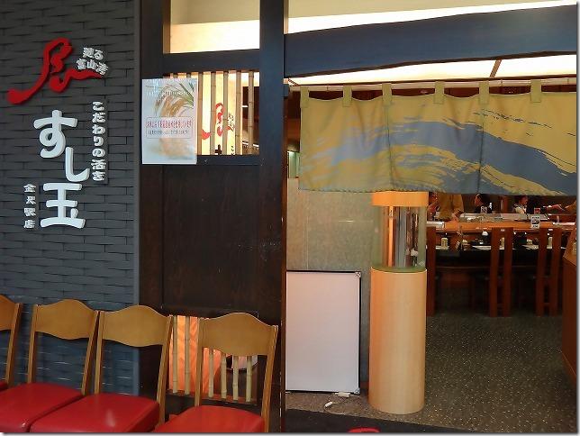 廻る富山湾 すし玉 金沢駅店