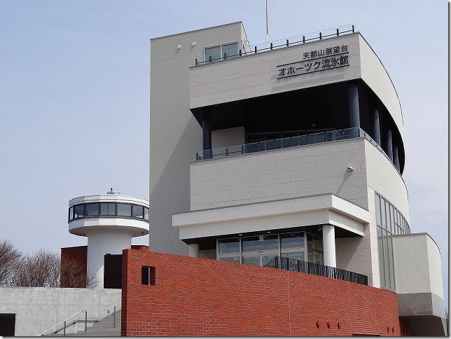 網走 天都山 ・ オホーツク流氷館