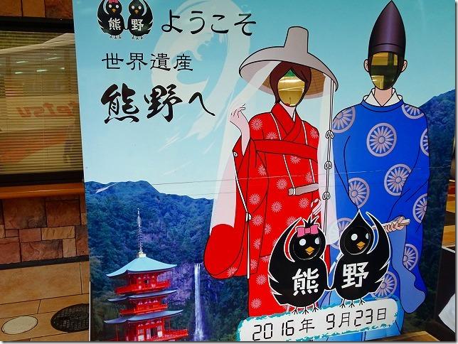世界遺産 熊野