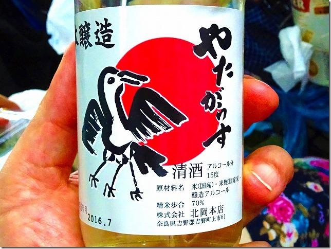 北岡本店 日本酒 やたがらす