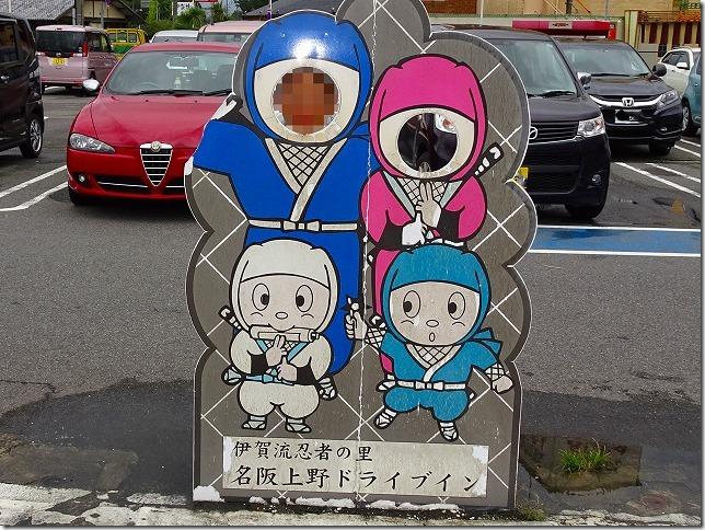 名阪上野ドライブイン