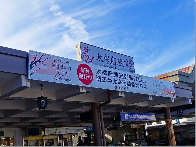 西鉄 太宰府駅