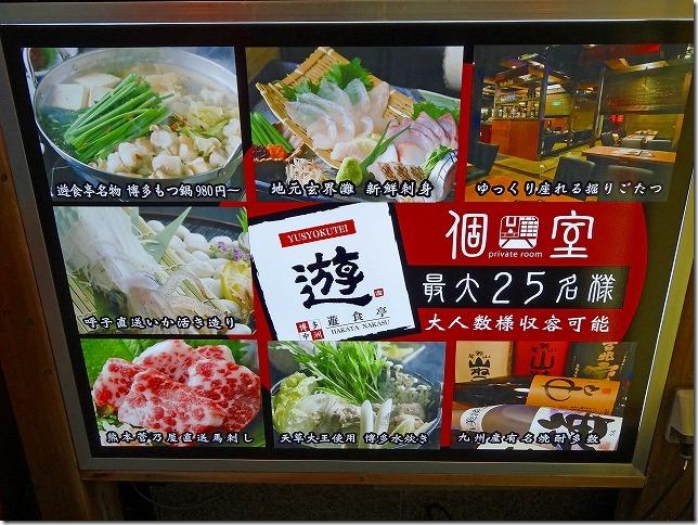 博多中洲 遊食亭