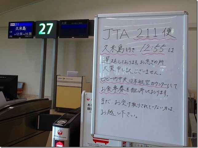 那覇空港 久米島行き