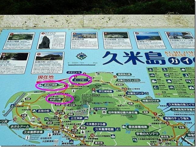 おばけ坂 具志川城跡 ミーフガー