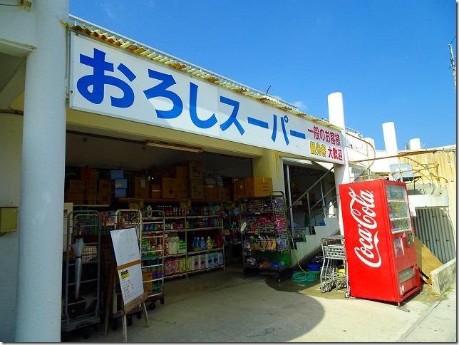 久米島(沖縄)イーフビーチ おろしスーパー