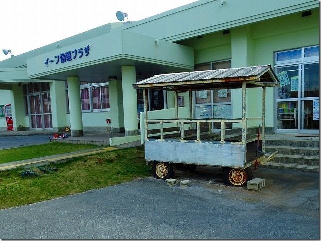 久米島 イーフ観光プラザ