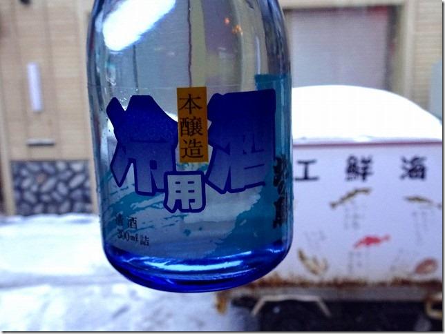 碓氷勝三郎商店 北の勝