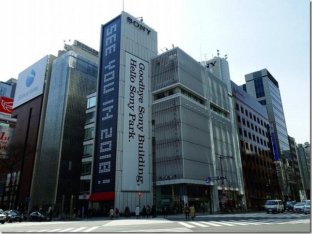 ソニービル 銀座