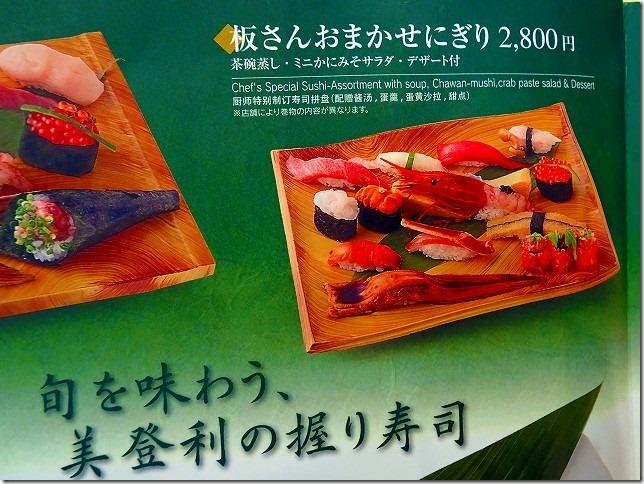 梅丘寿司の美登利総本店(銀座店)