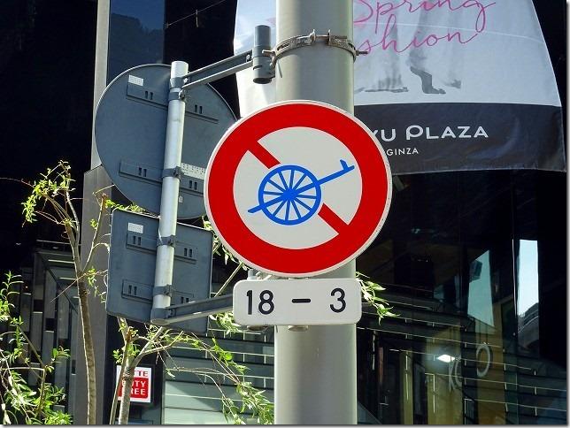 銀座 荷車禁止 交通標識