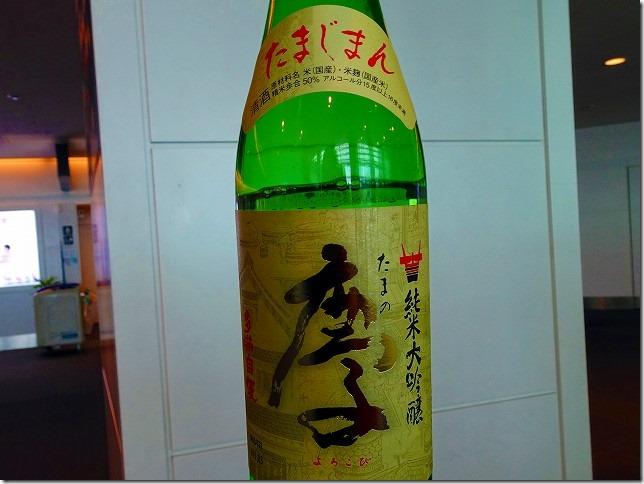 多満自慢(たまじまん)たまの慶(よろこび) 純米大吟醸 石川酒造