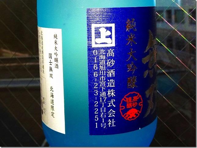 旭川市 高砂酒造 純米大吟醸 国士無双