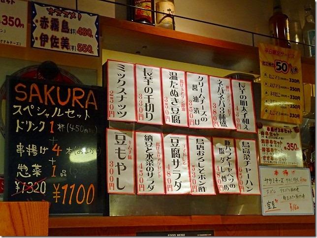 サクラ (SAKURA) 阿佐ヶ谷