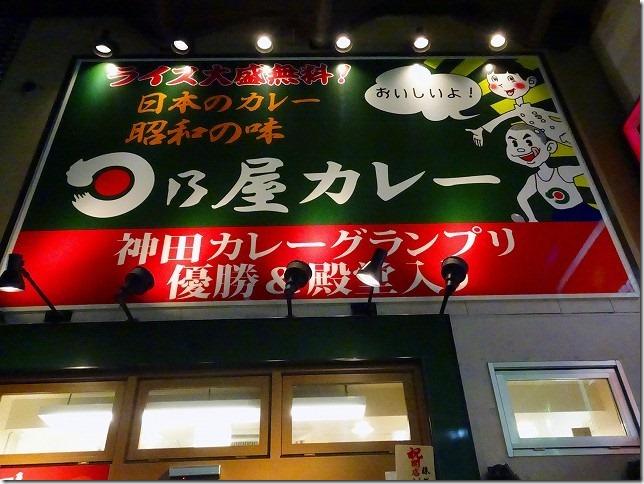 日乃屋カレー 阿佐ヶ谷