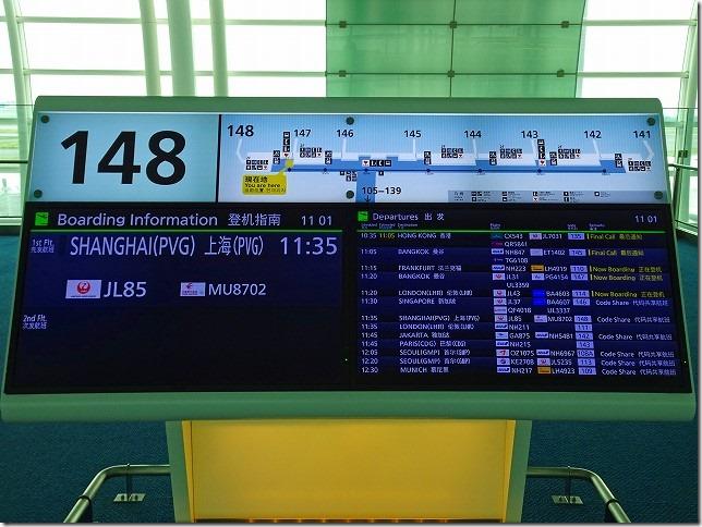 羽田空港 東京国際空港