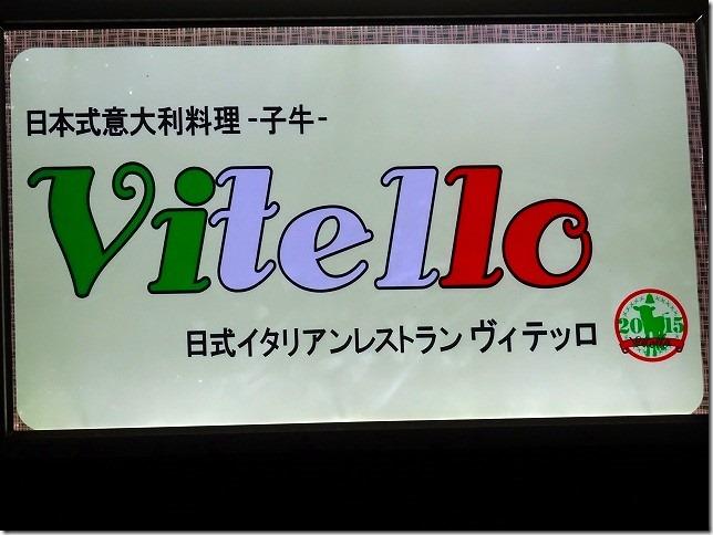 日式イタリアン VITELLO(ヴィテッロ)上海