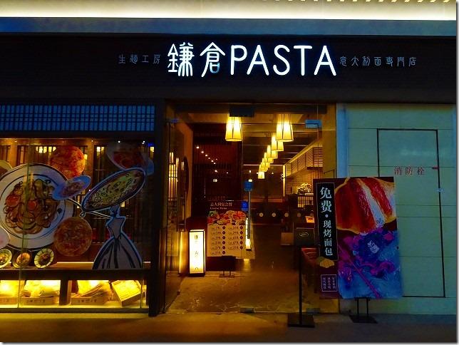 上海 96広場 鎌倉PASTA