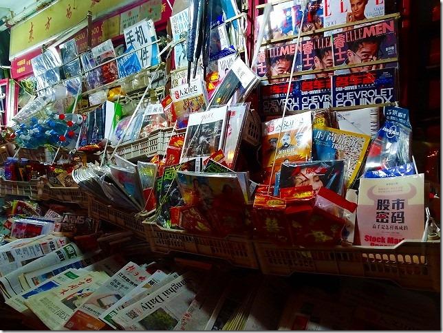 上海 ニューススタンド