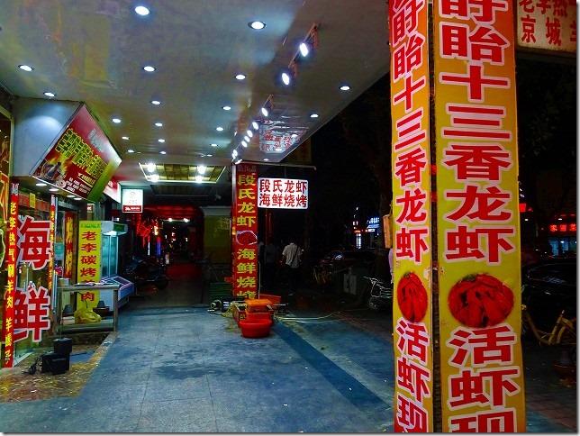 上海 ザリガニ