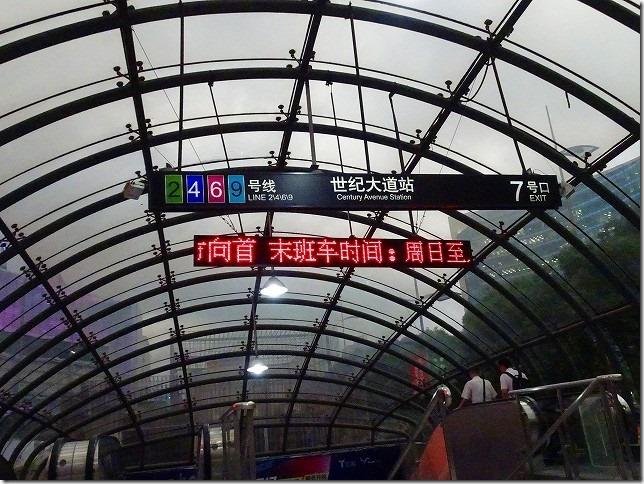 上海 地下鉄 世紀大道駅