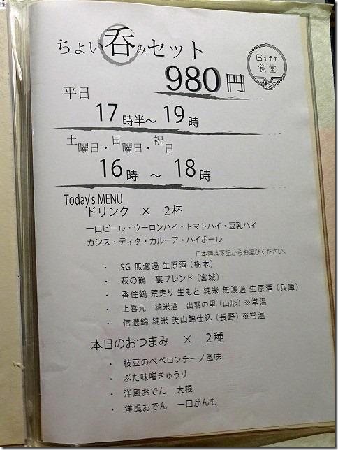 和バル・Gift食堂 阿佐ヶ谷店 ちょい呑みセット