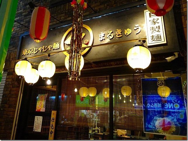 東京じゃじゃ麺 まるきゅう 阿佐ヶ谷