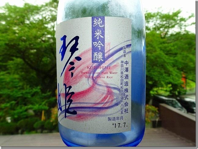 中澤酒造株 純米吟醸 琴姫