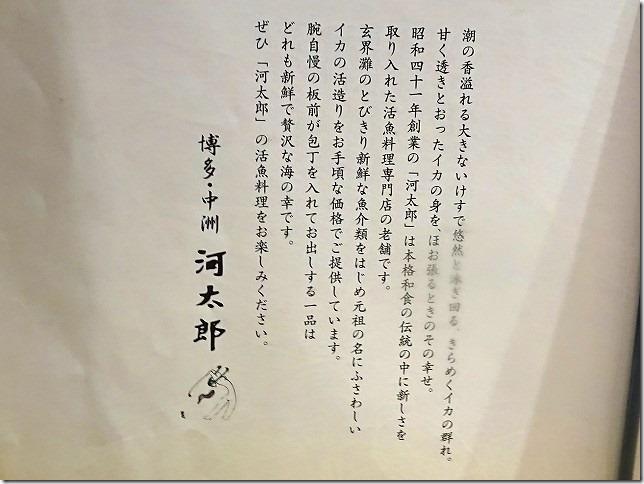 呼子のイカ活き造り発祥の店 河太郎