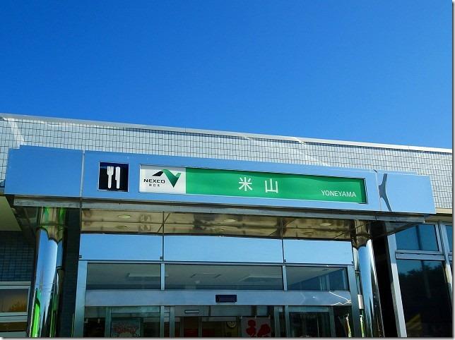 米山サービスエリア(新潟県 柏崎市)
