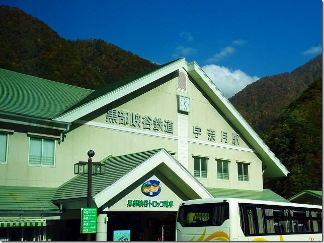 黒部渓谷鉄道 宇奈月駅(富山県 黒部市)