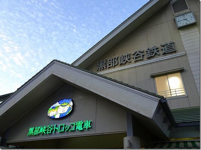 黒部渓谷トロッコ列車 宇奈月駅