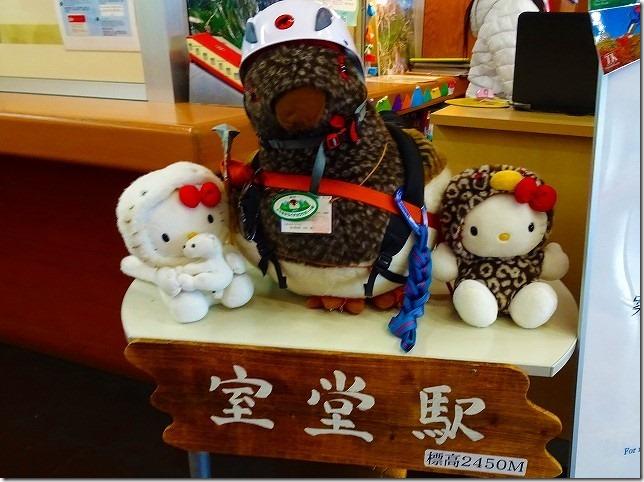 室堂駅 富山県 立山町