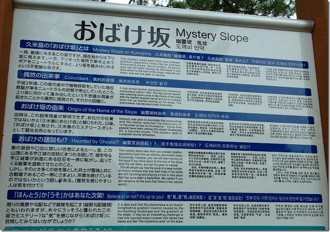 おばけ坂 久米島