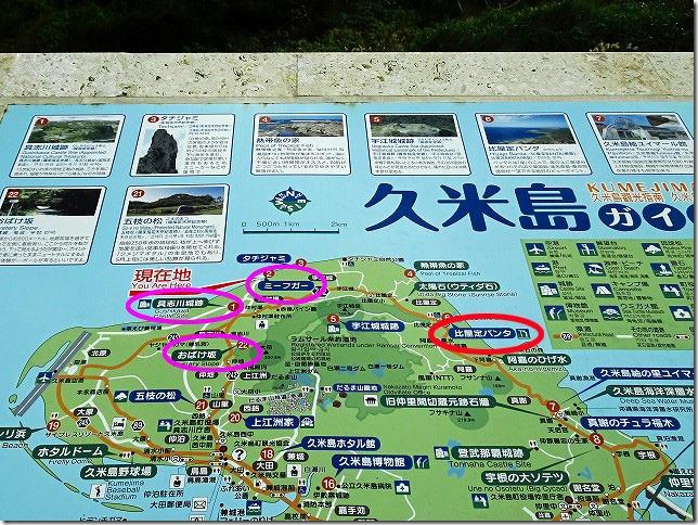 おばけ坂 具志川城跡 ミーフガー 比屋定バンタ 久米島