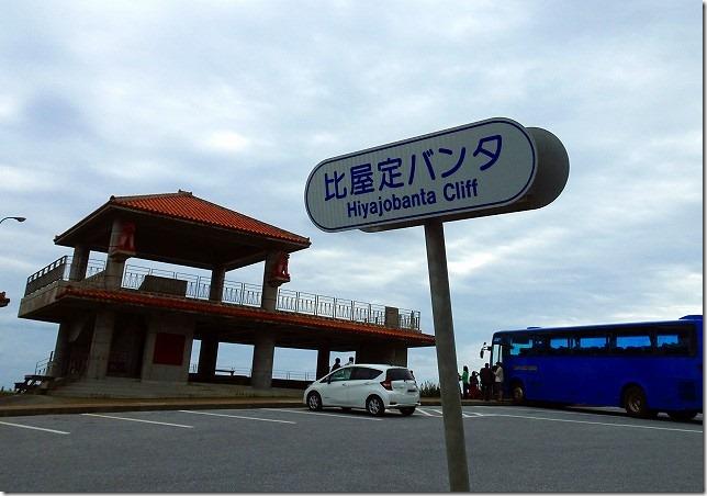 沖縄県 久米島 比屋定バンダ