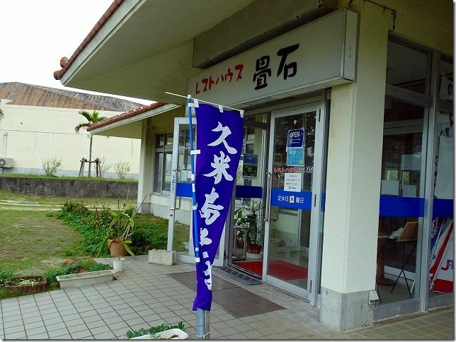 奥武島(おうじま)・畳岩 沖縄 久米島