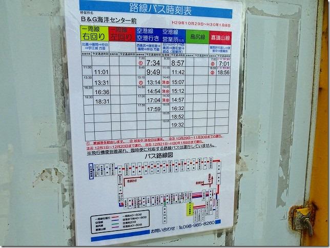 沖縄県 久米島 路線バス