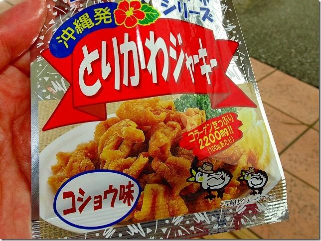 沖縄 久米島 Aコープ久米島店