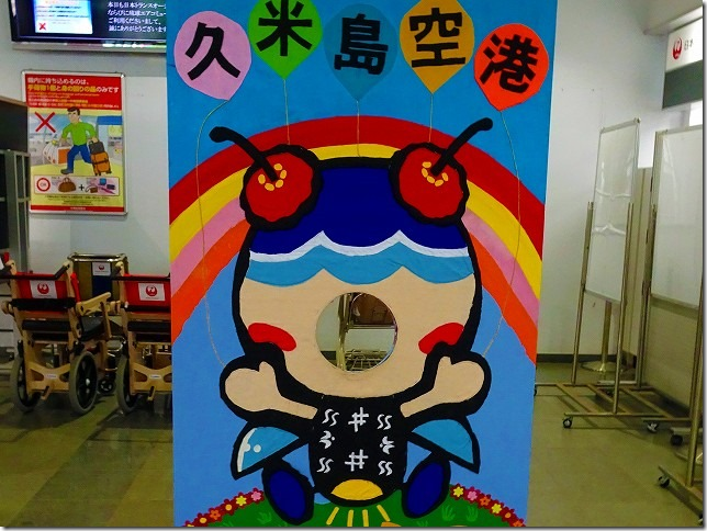 沖縄 久米島空港