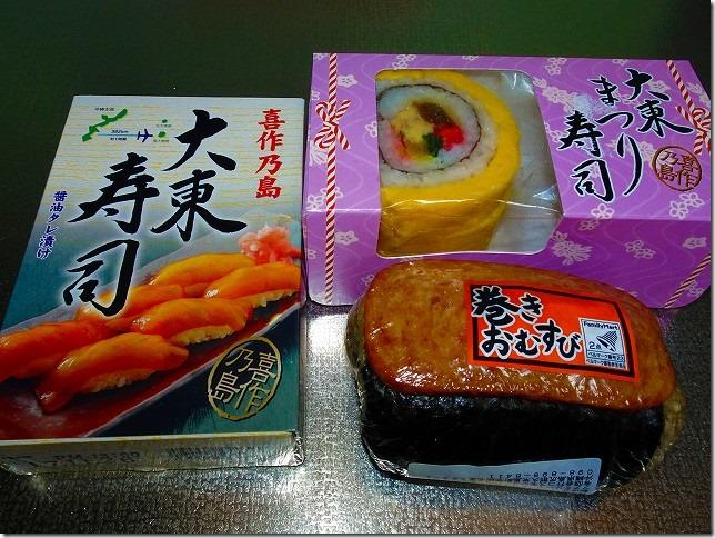 沖縄 大東寿司 大東まつり寿司 巻きおむすび