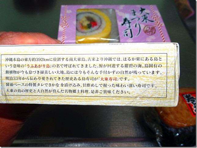 沖縄 大東寿司