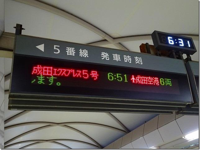 成田エキスプレス 新宿駅