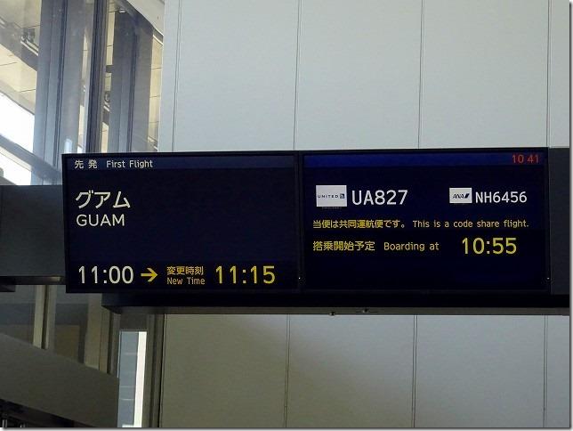 ユナイテッド航空 UA827 成田-グアム便