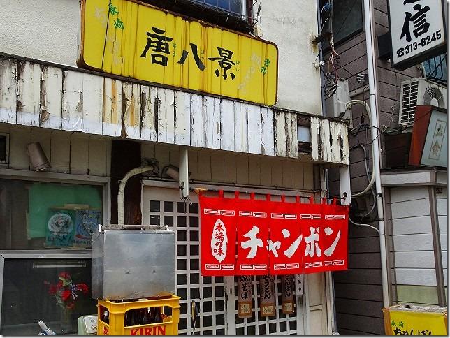 きたなシュラン / きたなトラン 唐八景(とうはっけい)東京都 杉並区 高円寺