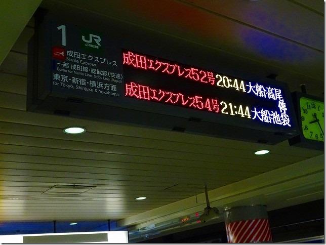 成田エキスプレス