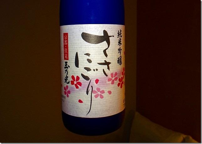 玉乃光酒造 純米吟醸 ささにごり