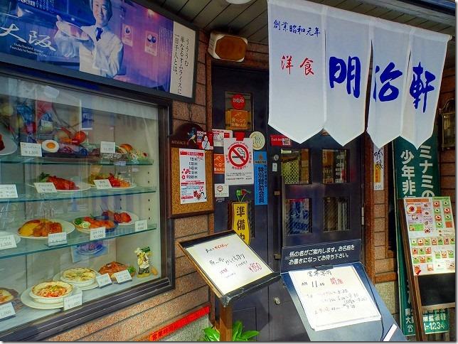大阪 洋食 明治軒
