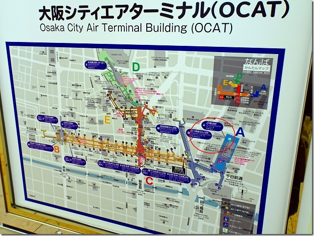 なんば/OCAT(Osaka City Air Terminal/オーキャット)